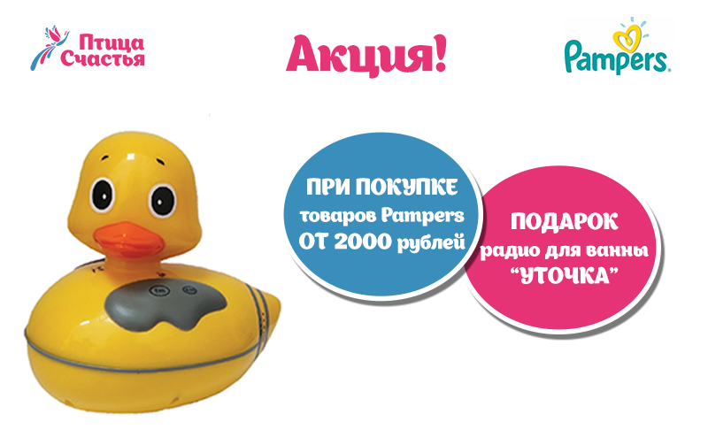 Радио-утка от Pampers